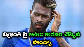 India vs Sri Lanka : Why Hardik Pandya Rested | Oneindia Telugu