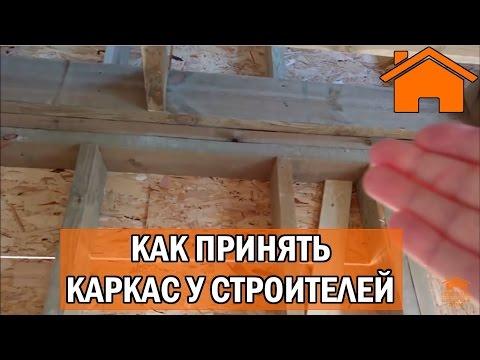 Kd.i: Как принять каркас у строителей, правильный каркасный дом.