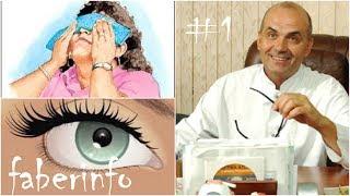 видео Полезные советы: Как сохранить красоту глаз