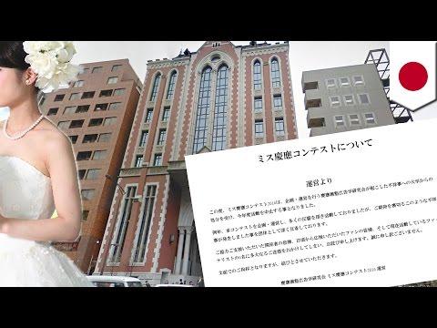 「ミス慶應コンテスト」が中止に 学生団体の不祥事で