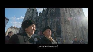 Мечта для родителей | Из аула в Вену