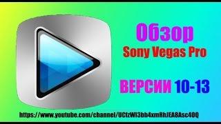 скачать Sony Vegas Pro 10, 11, 12, 13 [кряк+RUS]
