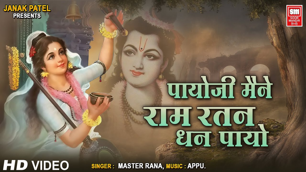 Payoji Maine Ramratan Dhan I Shree Ram Hindi Devotional Song I Master Rana I Soormandir Hindi