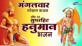 मंगलवार स्पेशल : टॉप १० सुपर हिट हनुमान भजन : Top 10 Super Hit Hanuman Bhajans : Balaji Bhajan