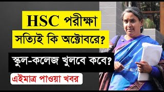 HSC পরীক্ষা সত্যিই কি অক্টোবরে? স্কুল-কলেজ খুলে দেয়া হবে কবে?