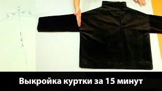 Как быстро сделать выкройку куртки своими руками?