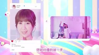 蘇宥蓉   甜甜   Ver2