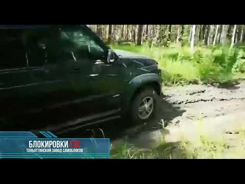 Нива и УАЗ прут на блокировках ТЗС
