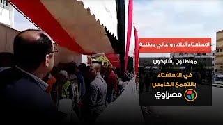 الاستفتاء|أعلام وأغاني وطنية..مواطنون يشاركون في الاستفتاء بالتجمع الخامس