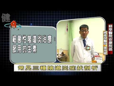 常見三種陰道炎症狀_婦產科葉海健醫師