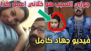 جهاد صاحبة فيديو اعملي باي للجمهور : جوزي السبب   فيديو جهاد اللي قلب مصر
