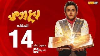 مسلسل ربع رومي بطولة مصطفى خاطر – الحلقة الرابعة عشر ( 14 ) | Rob3 Romy