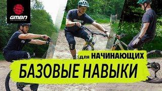 gMBN по-русски. Базовые Навыки для Начинающих. Основные Умения и Техники на Горном Велосипеде