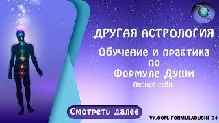 Астрогор - Формула Души практика в ВКонтакте