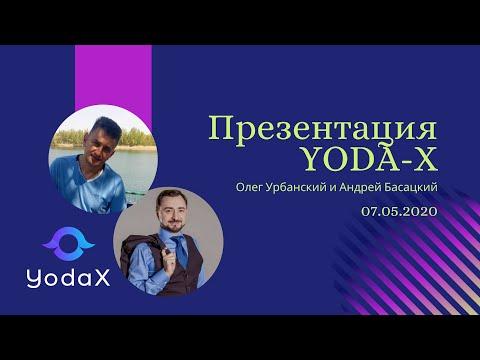 Презентация  YODA-X от 07.05.2020 г