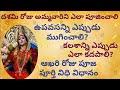 #Navaratri 10th Day AMMA Puja || Last Day Puja Of Durga Devi || Vijaya Dasami Puja || Dasara 2020 ||