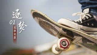 《逐梦》第一集 北京北京 | CCTV纪录