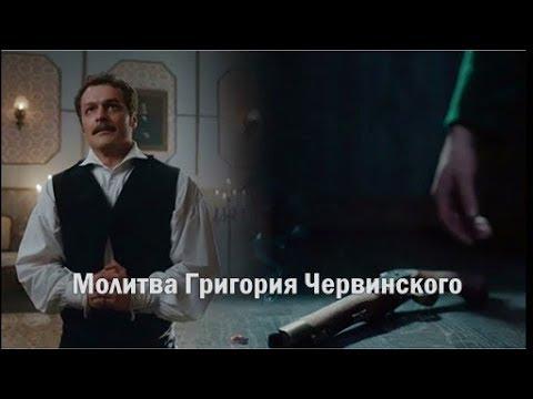 ❖ Молитва Григория Червинского.. | КРЕПОСТНАЯ | Михаил Гаврилов |