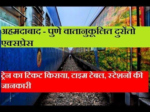 दुरोंतो एक्सप्रेस | अहमदाबाद - पुणे | Ahmedabad - Pune AC Duronto Express | 12297 Train Information