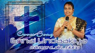 Ennai Unndaakkiya En Devathi Devan | Ps Christina Jeyabalan | Official Lyric Video