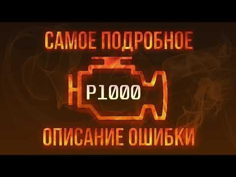 Код ошибки P1000, диагностика и ремонт автомобиля