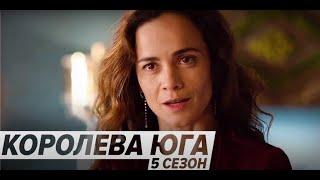 Королева юга - (2021) Трейлер 5 сезона криминально-драматического сериала