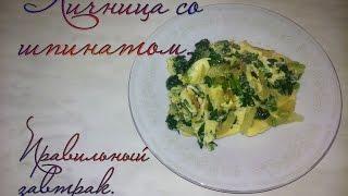 Яичница со шпинатом  Правильный завтрак. Как приготовить шпинат.