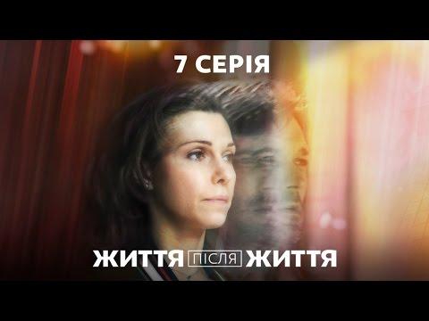 Життя після життя. 7 серія