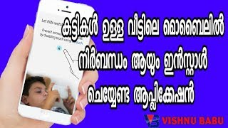 Don't Touch My Phone Mobile Security Guard App/ Security Technology Android app (malayalam)