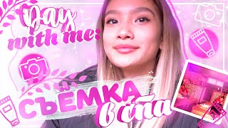 Day with me #18 || СЪЕМКА В СПА😱