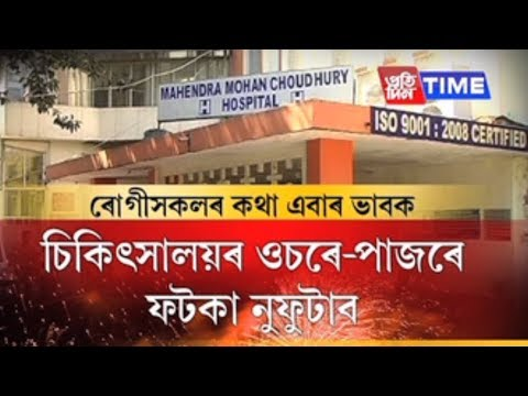 Pratidin Time urges people to not burst crackers near medical institutions/hospitals