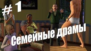 Sims 3 # 1 [Семейные драмы или уроки по быстрому съёму]