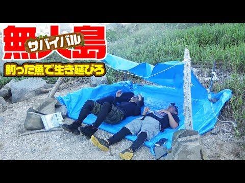 【無人島2泊3日】釣った魚で生き延びろ‼#1