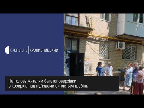 Суспільне Кропивницький: На голову жителям багатоповерхівки у Кропивницькому з козирків над під'їздами сиплеться щебінь
