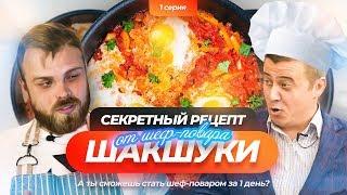 ШАКШУКА - секретный рецепт / шеф-повар за 1 день