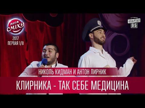 Николь Кидман и Антон Лирник - КЛИрНИКА - так себе медицина | Лига Смеха третий сезон