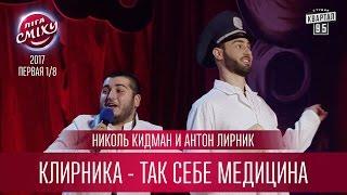 Николь Кидман и Антон Лирник - КЛИрНИКА - так себе медицина   Лига Смеха третий сезон