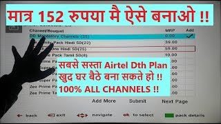 Airtel New DTH Pack मात्र 152 रुपया मै ऐसे बनाओ Pack ( 100% All channel)