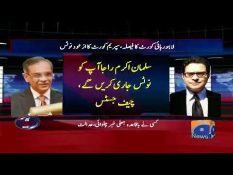 Aaj Shahzeb Khanzada Kay Sath - 17 April 2018 - Geo News