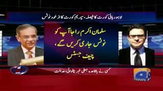 Aaj Shahzeb Khanzada Kay Sath - 17 April 2018