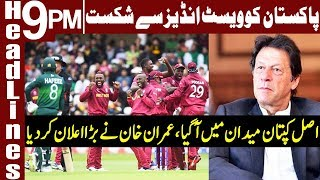 PM Imran Khan has got the perfect advice for Pakistan Team | H…
