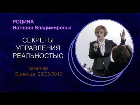 Секреты управления реальностью Винница 28 02 2016