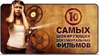 ТОП10 ЗАПРЕЩЕННЫХ к ПОКАЗУ документальных фильмов!!!