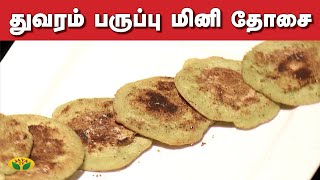 Dhosai Recipe Tamil | Snacks box | Adupangarai | Jaya TV - 26-08-2020 Cooking Show
