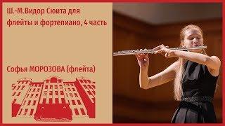 Ш. М.Видор Сюита для флейты и фортепиано, 4 часть - Софья Морозова (флейта)