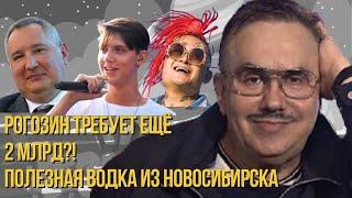 Тиму Белорусских закрыли на 2 года! Моргенштерн помог детям? Водкой лечат алкоголизм...