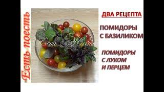 Два любимых рецепта маринованных помидорчиков пикантные и ароматные