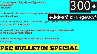 PSC BULLETIN SPECIAL | 300+ RANK MAKING QUESTIONS | TIPS N TRICKS