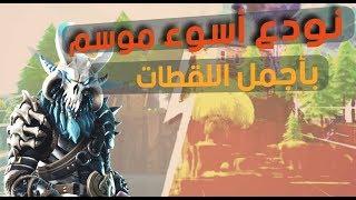 FORTNITE |  (كيف تودع الموسم5(اسوء موسم ❤️🔥