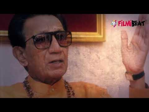 Thackeray: किसने घर में घुसकर Bal Thackeray को डराया था |